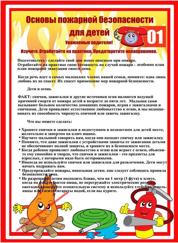 Правила поведения при пожаре для детей